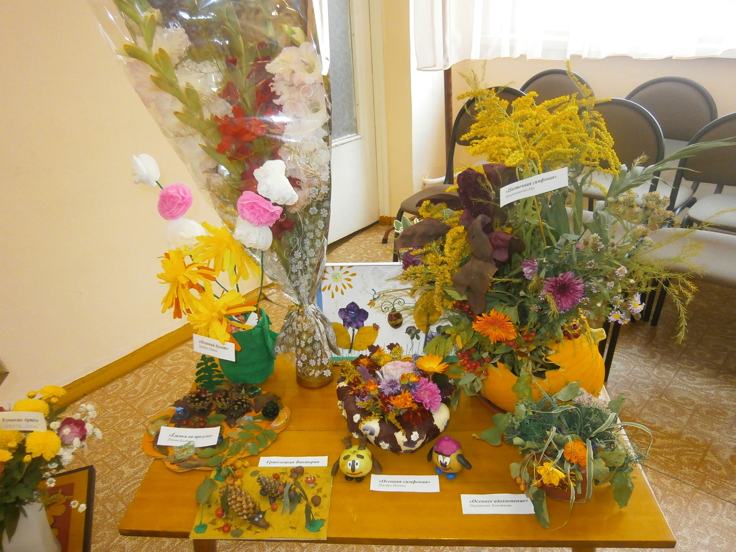 Осенние букеты и композиции на тему цветик семицветик